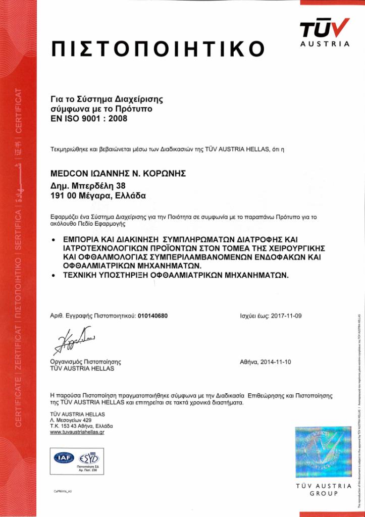 pistopoiitiko_TUV_ISO9001_koronis