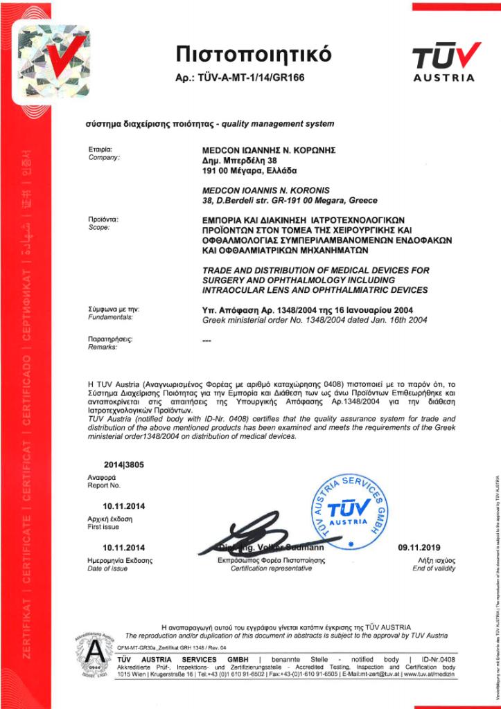 pistopoiitiko_TUV_koronis